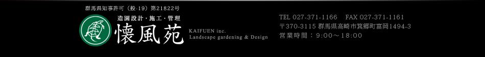 造園・エクステリアのことなら懐風苑へご用命下さい!