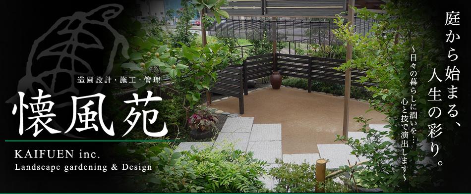 高崎・前橋の造園・エクステリアのことなら懐風苑へ!